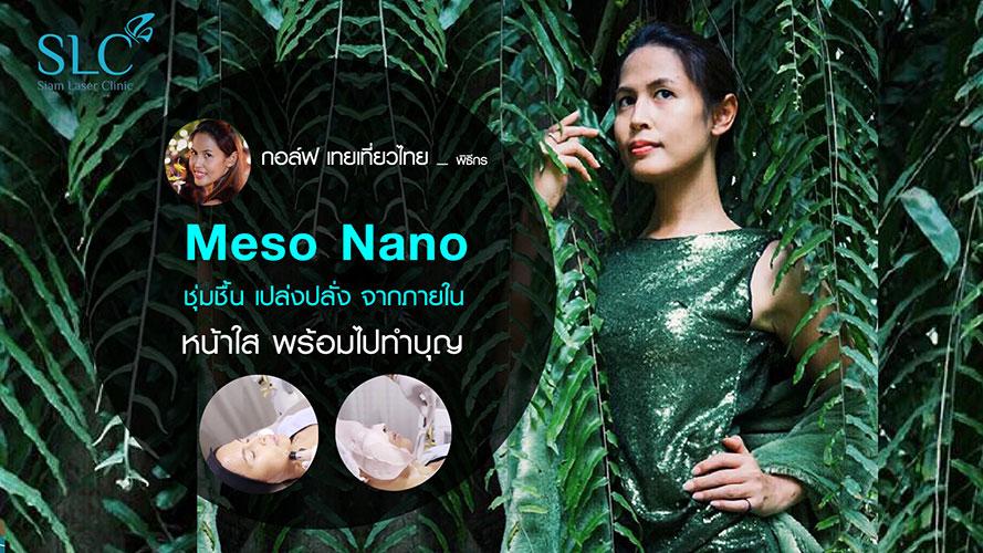 Meso Nano Treatment | กอล์ฟ เทยเที่ยวไทย
