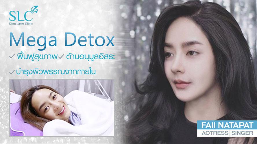 Mega Detox | ปุยฝ้าย ณัฎฐพัชร์