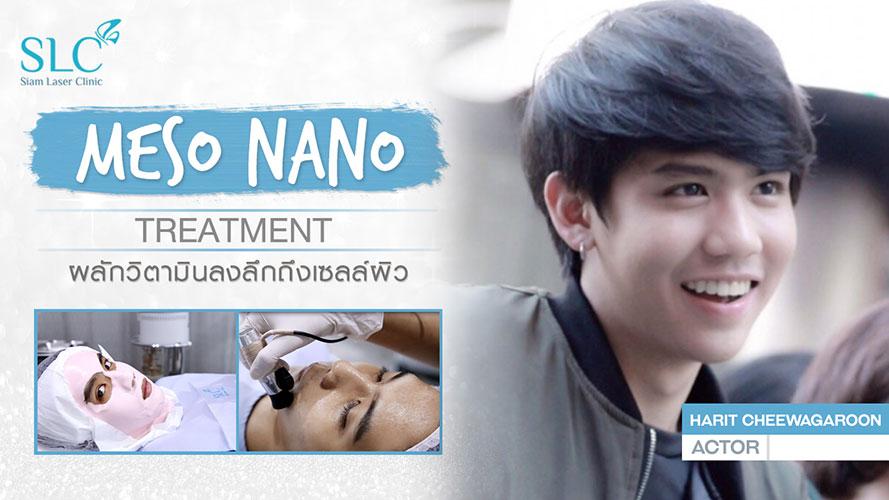 Meso Nano Treatment | ซิง หฤษฎ์