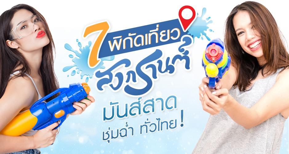 """""""7 พิกัด เที่ยวสงกรานต์ """"มันส์สาด ชุ่มฉ่ำ ทั่วไทย"""