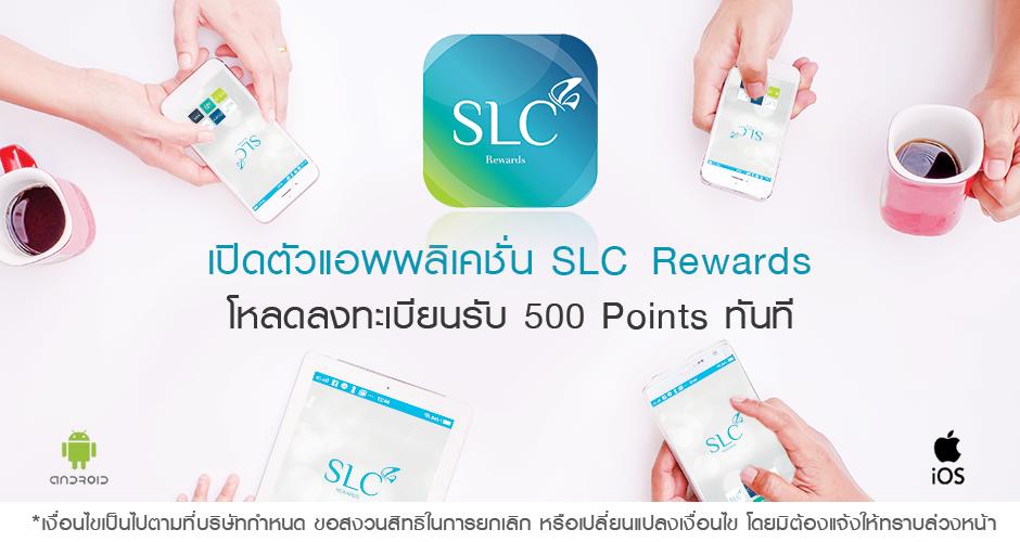 เปิดตัวแอพพลิเคชั่น SLC REWARDS โหลดลงทะเบียนรับ 500 POINTS ทันที