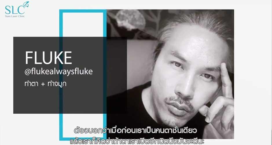 ฟลุ๊ค AlwaysFluke บิวตี้กูรูชื่อดังระดับประเทศ เผย การศัลยกรรมไม่น่ากลัวอย่างที่คิด