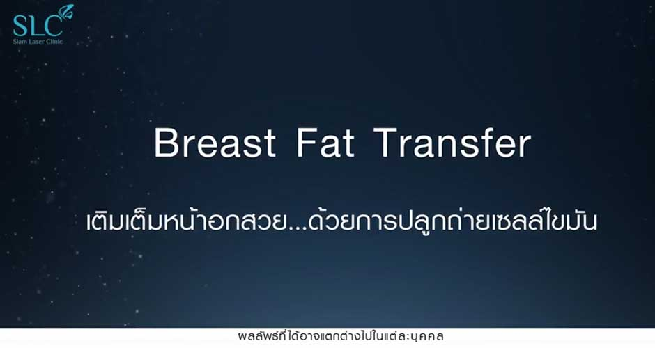 เสริมหน้าอก ด้วย FAT transfer : เสริมหน้าอกด้วยไขมันตัวเอง