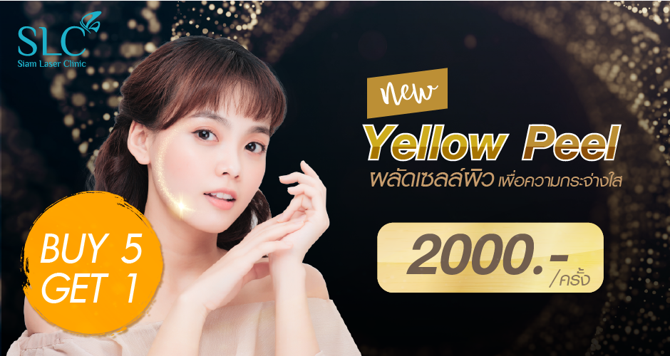 "New ""Yellow Peel"", Highly Effective Skin Peeling Treatment to Reveal Healthy-Glowing Skin, 2000.-/ treatment (5 free 1)."