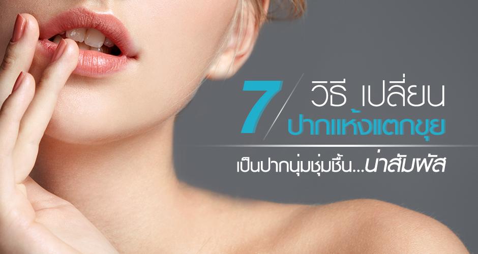 7 วิธี เปลี่ยน ปากเเห้งเเตกขุย เป็นปากนุ่มชุ่มชื้น..น่าสัมผัส