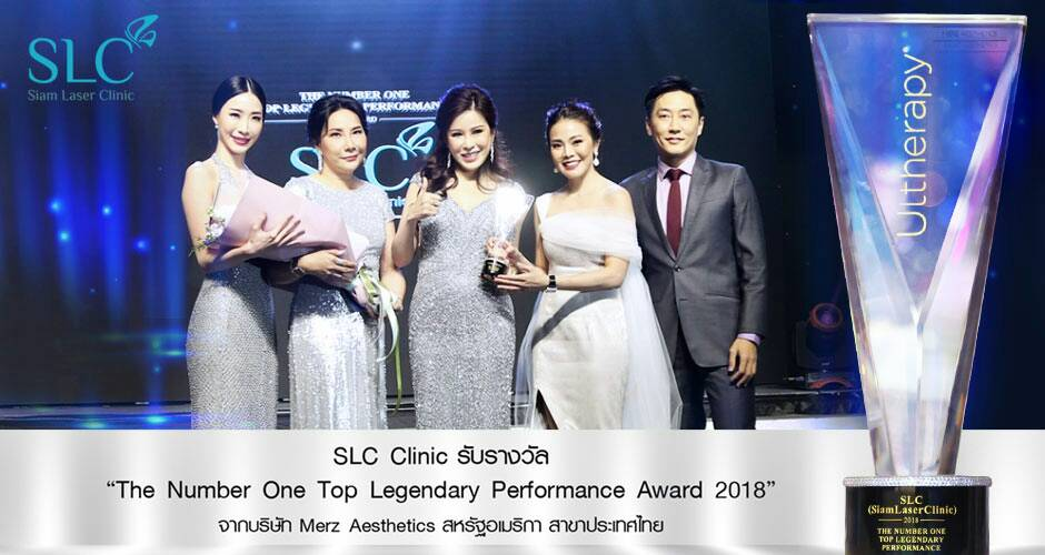 "SLC Clinic  รับรางวัล "" The Number One Top Legendary! Performance Award 2018 "" 9 ปีซ้อน"