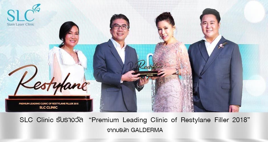 "SLC Clinic รับรางวัล "" Premium Leading Clinic Restylane Filler 2018 "" จาก บริษัท  GALDERMA"