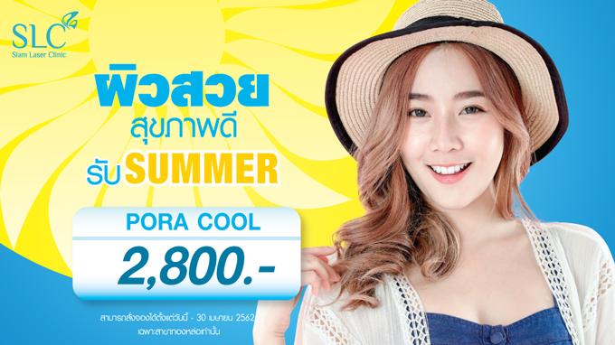 ผิวสวย สุขภาพดี  รับ SUMMER  PORA Cool 2,800.- / ครั้ง (ปกติ 6,500.-)