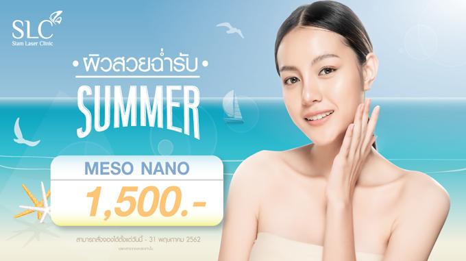 ผิวสวยฉ่ำ รับ  SUMMER !  Meso Nano 1,500.- / ครั้ง (ปกติ 3,500.-)