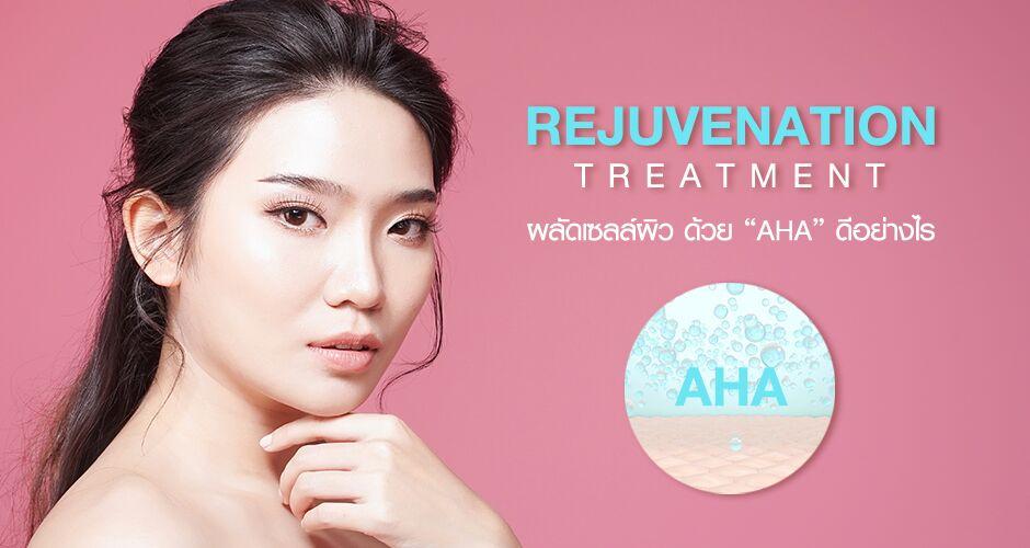 """""""Rejuvenation Treatment"""" ผลัดเซลล์ผิว ด้วย """"AHA"""" ดีอย่างไร?"""