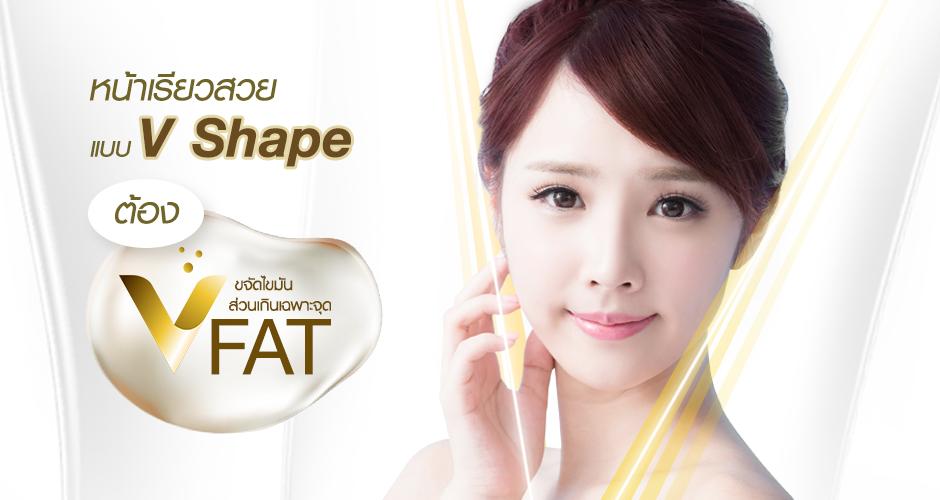 หน้าเรียวสวยแบบ V - Shape ต้อง V – FAT!