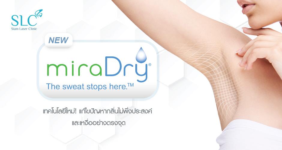 """ miraDry "" เทคโนโลยีใหม่ ! แก้ไขปัญหากลิ่นไม่พึ่งประสงค์ และเหงื่ออย่างตรงจุด"