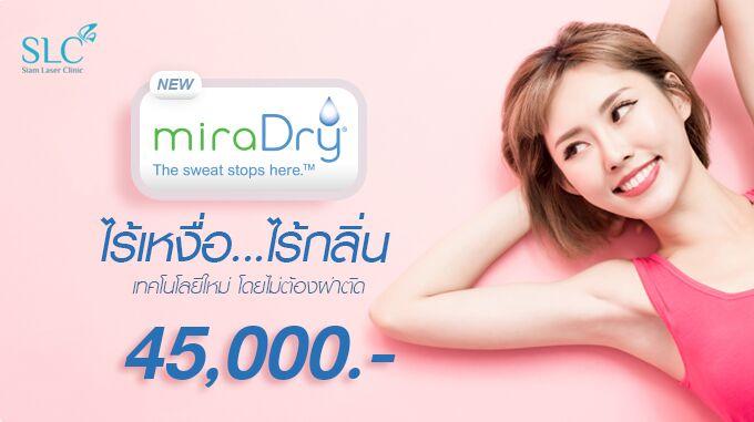 miraDry ไร้เหงื่อ ไร้กลิ่น เทคโนโลยีใหม่โดยไม่ต้องผ่าตัด 45,000.- (ปกติ 65,000)