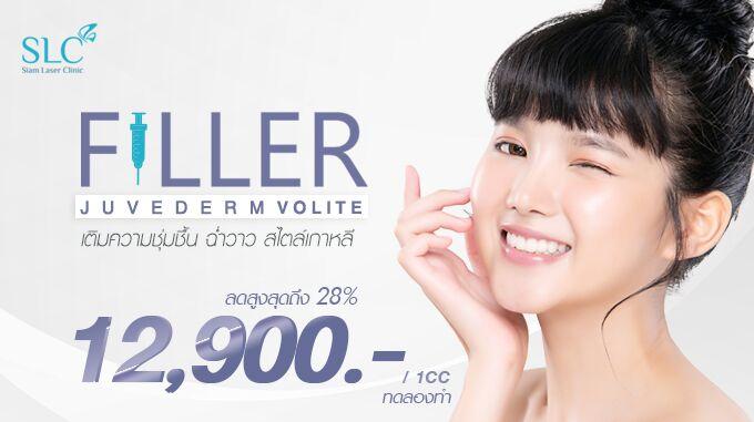 FILLER (Juvederm Volite) 12,900.- /1cc ทดลองทำ ลดสูงสุด28%