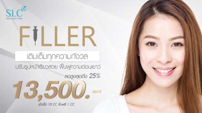 FILLER 13,500.- /10 cc (แถม 1 cc ) ลดสูงสุด 25%
