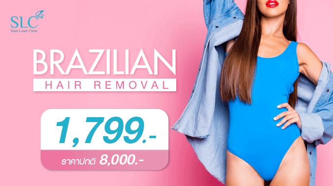 ลดแรงแซงโค้ง กำจัดขน Hair Brazilian 1, 799.- (ปกติ 8, 000.-)