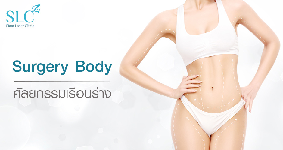 Surgery Body