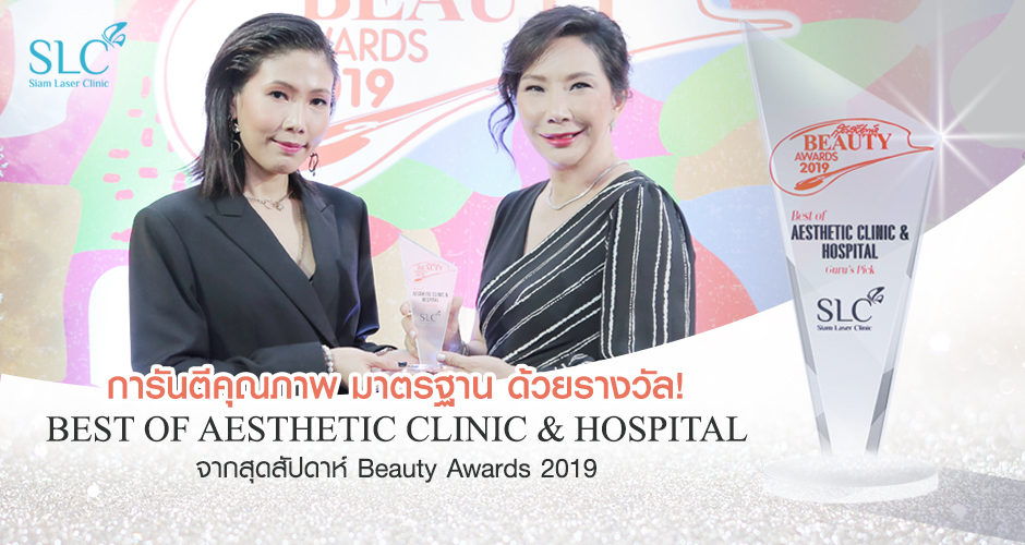 """BEST OF AESTHETIC CLINIC & HOSPITAL"" จากสุดสัปดาห์ Beauty Awards 2019"