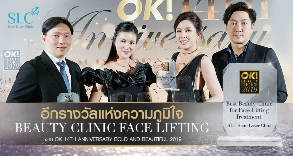 """Best Beauty Clinic Face Lifting"" จาก OK 14th Anniversary Bold and Beautiful 2019"