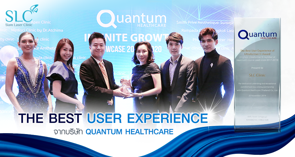 "SLC Clinic รับรางวัล ""The Best user Experience"" จากบริษัท Quantum Healthcare"