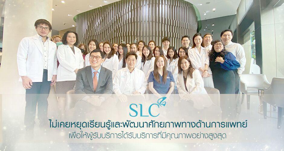 SLC Clinic จัดประชุมวิชาการและภาคปฏิบัติ เรื่อง