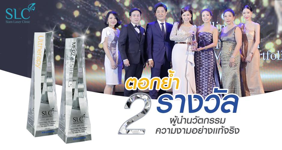 SLC Clinic คว้า 2 รางวัลใหญ่ ! จากบริษัท Merz Aesthetics Thailand