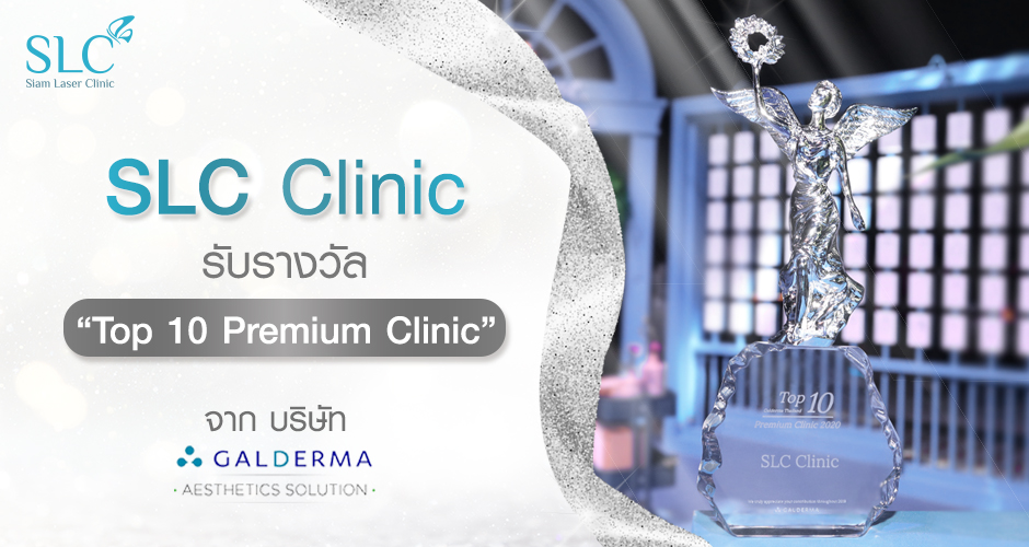 "SLC Clinic รับรางวัล ""Top 10 Premium Clinic"" จาก บริษัท Galderma Aesthetics Thailand"