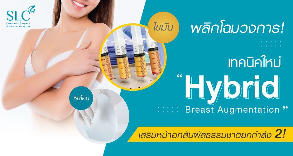 HYBRID Breast Augmentation ผสานสองเทคนิคที่เหนือกว่า!
