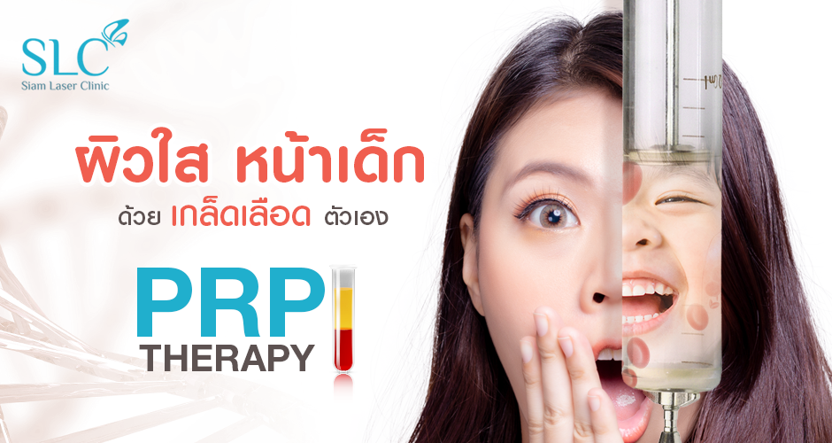 PRP Therapy (Platelet Rich Plasma)