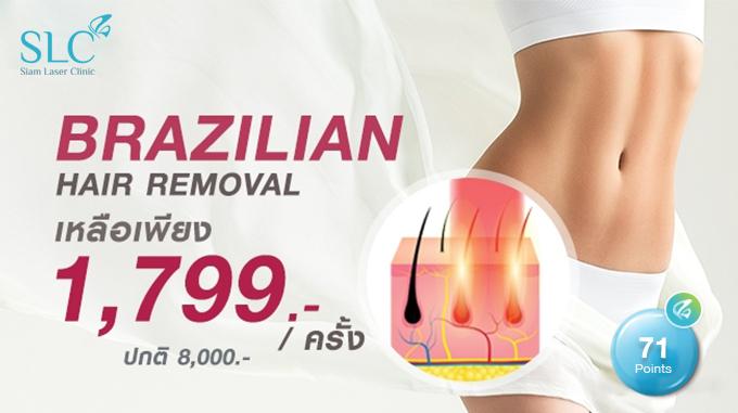 ลดแรงแซงโค้ง กำจัดขน Hair Brazilian1,799.-(ปกติ8,000.-)
