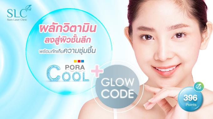 Glow Code 1 ครั้ง + Pora Cool 2 ครั้ง 9,900.-