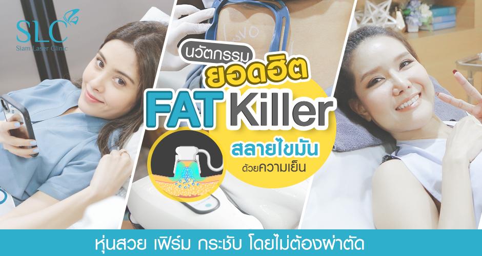 FAT KILLER สลายไขมันด้วยความเย็น คืนหุ่นสวย ดั่งใจ ที่ใครๆ ยกให้เป็นที่ 1