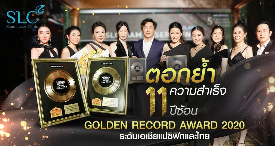 "SLC Clinic คว้า 2 รางวัลใหญ่ ""Golden Record Award 2020"""