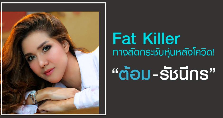 "Fat Killer ทางลัดกระชับหุ่นหลังโควิด! ฉบับ ""ต้อม-รัชนีกร"""