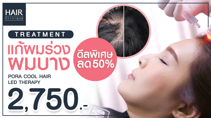 ลด 50% ทรีทเม้นต์แก้ผมร่วงผมบาง Pora Cool Hair + LED Therapy เพียง 2,750.- (ปกติ 5,500.-)