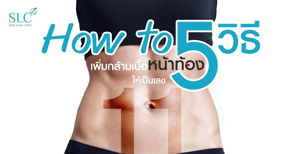 How to 5 วิธี เพิ่มกล้ามเนื้อหน้าท้องให้เป็นเลข 11
