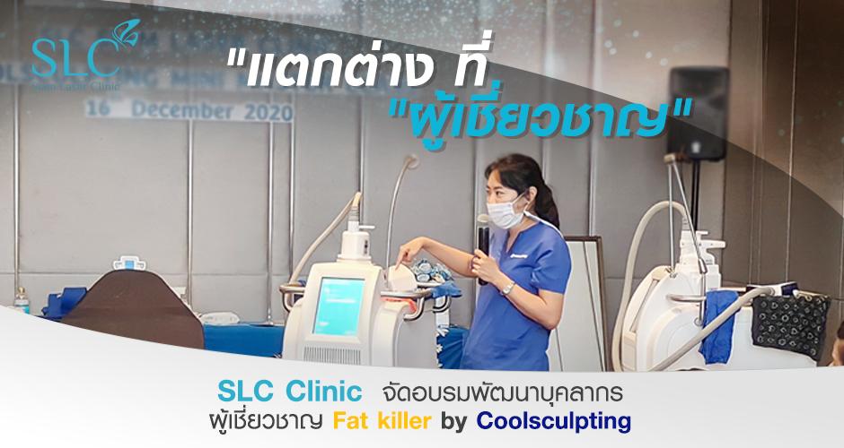 SLC Clinic  จัดอบรมพัฒนาบุคลากร ผู้เชี่ยวชาญ Fat killer by CoolSculpting
