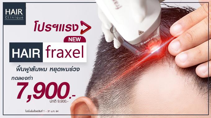 ฟื้นฟูเส้นผม หยุดผมร่วง Hair Fraxel ทดลองทำ 7,900.- (ปกติ 9,900.-)