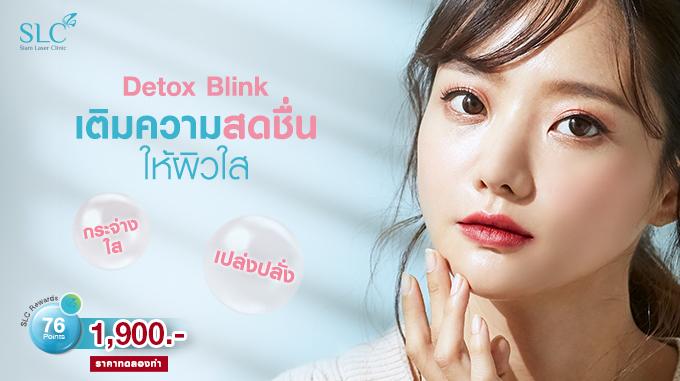 ผิวสวยสุขภาพดี DETOX BLINK ราคาทดลองทำ 1,900.- (ปกติ 4,500.-)