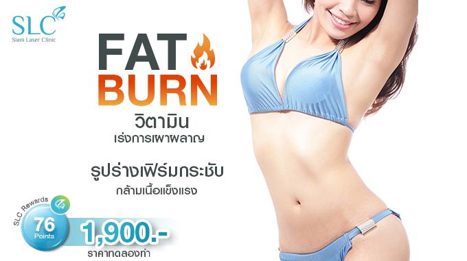 Fat burn เร่งการเผาผลาญ ฟื้นฟูกล้ามเนื้อ รูปร่างเฟิร์มกระชับ
