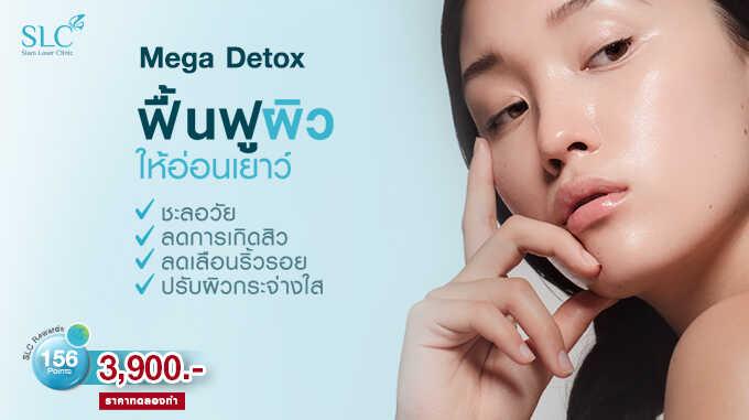 MEGA DETOX วิตามินรวมชนิดเข้มข้น ฟื้นฟูสุขภาพ ช่วยชะลอวัย