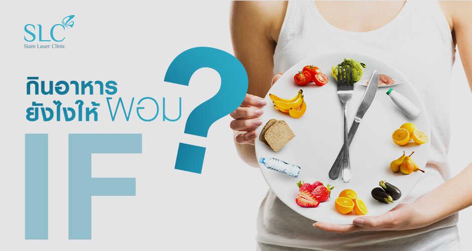 ลดน้ำหนักด้วยการทำ IF  งดอาหารยังไงให้ผอม แต่หุ่นยังเฟิร์ม?
