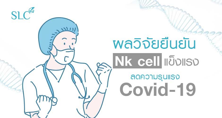 NK CELL เพิ่มกองทัพภูมิคุ้มกัน พร้อมต่อสู้ไวรัส และเซลล์แปลกปลอม