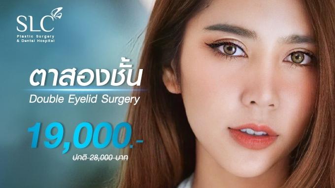 ตาสองชั้น 19,000 (ปกติ28,000)