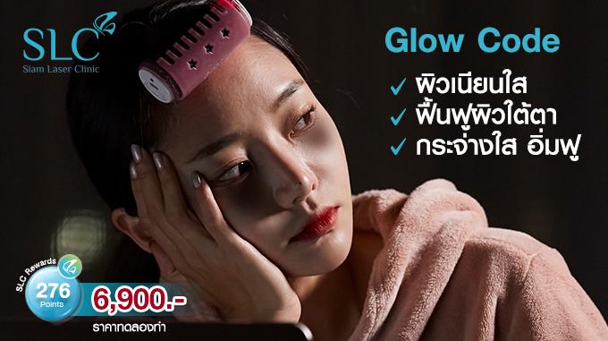Glow Code ลดเลือนความหมองคล้ำรอบดวงตา ปรับผิวให้ขาวกระจ่างใสยิ่งขึ้น  เพียง 6,900.-