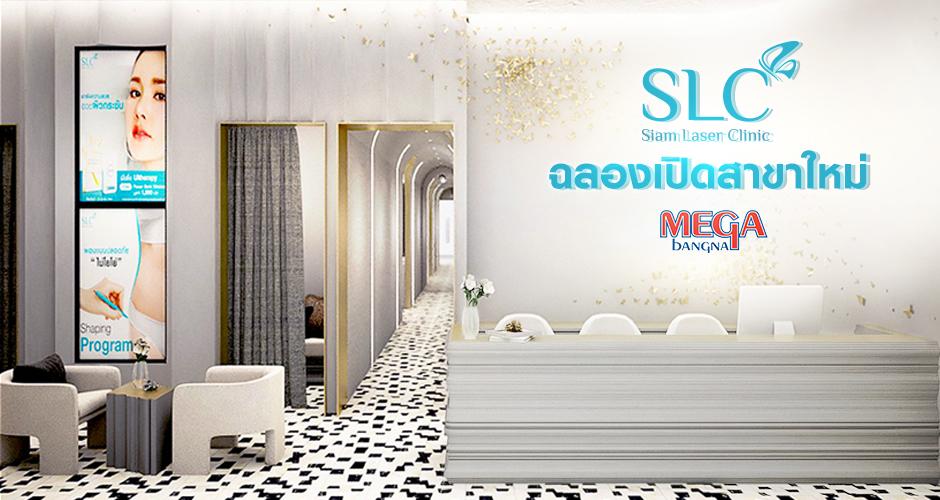 SLC Clinic เปิดตัวสาขาที่ 17 @ Mega Bangna พร้อมให้บริการทุกท่านแล้ววันนี้