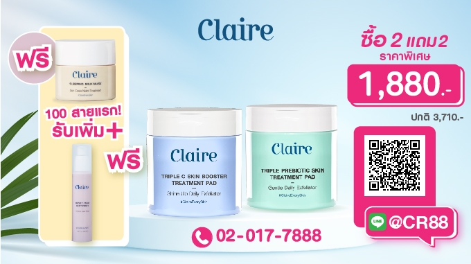 Claire Skin Package