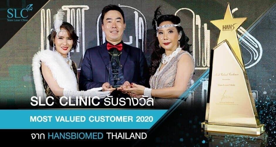 SLC Clinic รับรางวัล รางวัล Most Valued Customer 2020 จาก Hansbiomed Thailand
