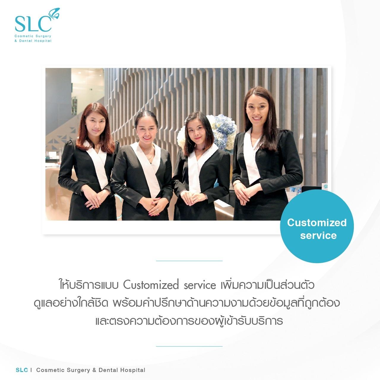 บริการ SLC